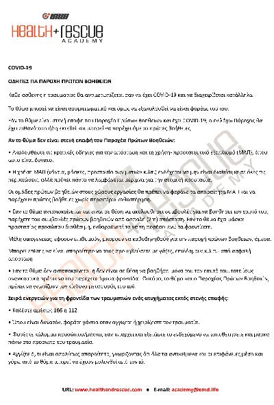 COVID-19_Οδηγίες Για Παροχή Πρώτων Βοηθειών